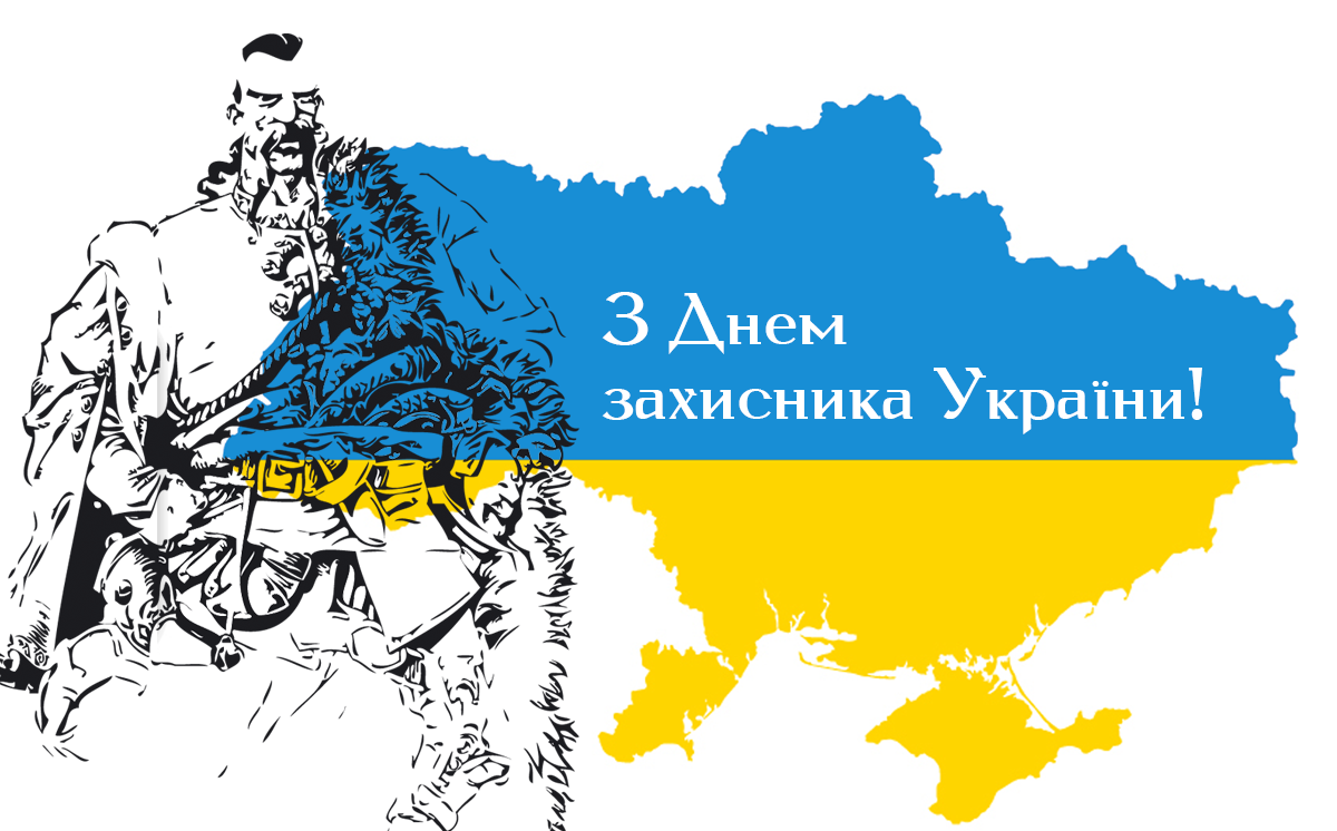 Congratulations with the Defender of Ukraine Day!